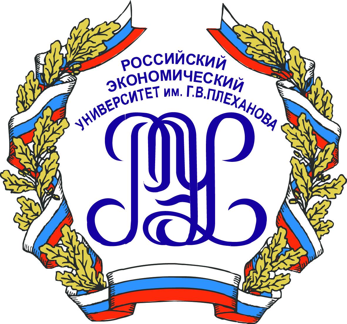 РЭУ им. Г.В. Плеханова